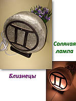 Соляная лампа Знак зодиака Близнецы 3-4 кг
