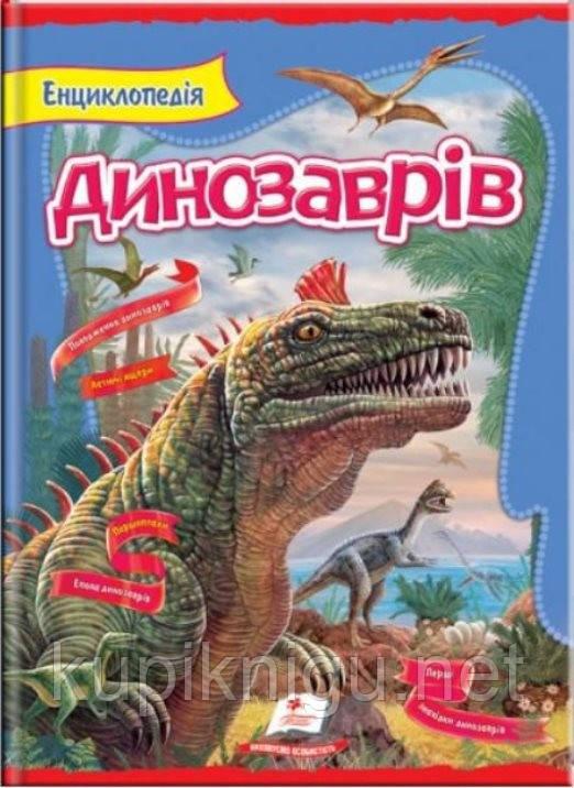 Цікавий світ. Енциклопедія динозаврів