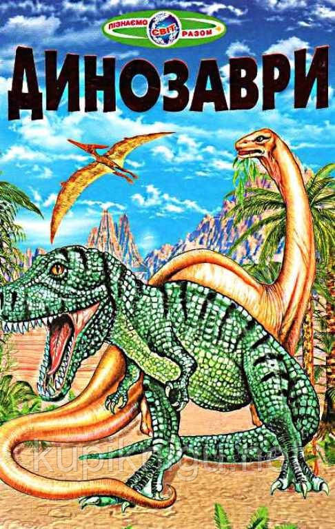 Пізнаємо світ разом. Динозаври