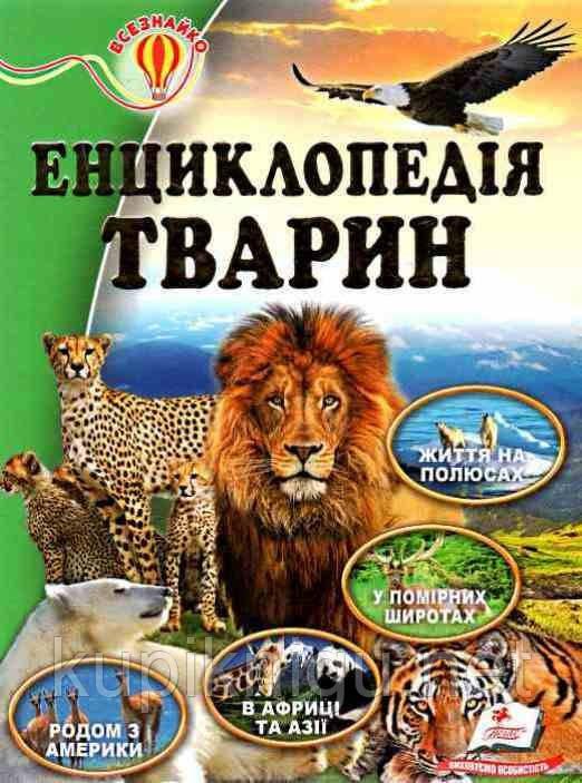Всезнайко. Енциклопедія тварин
