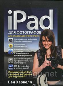 ІPad для фотографов