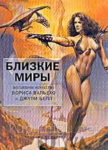 Близкие миры: Волшебное искусство Бориса Вальехо и Джули Белл