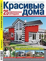 Журнал Красивые дома 8/2010