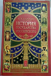 История государства российского: ХІІ томов в 3-х книгах