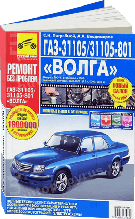 """ГАЗ-31105/31105-801 """"ВОЛГА""""Выпуск с 2004г., рестайлинг в  2007г.Пошаговый ремонт в цветных фотографиях."""
