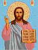 Иисуc Христос Господь Вседержитель