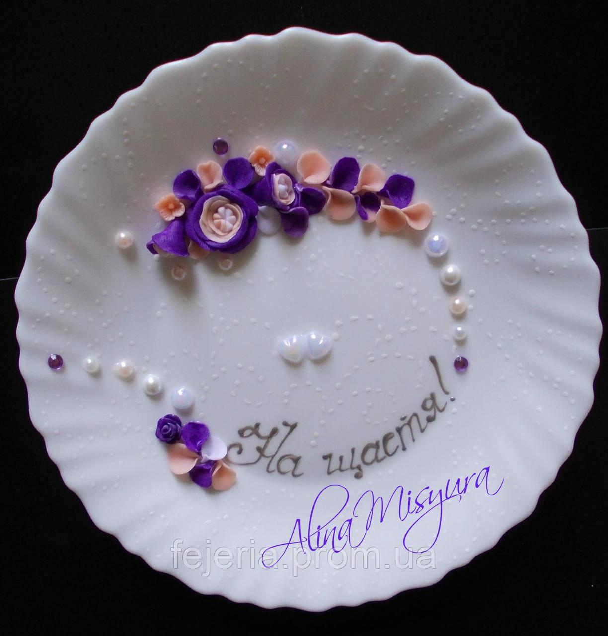Тарелка На счастье фиолетовая