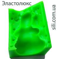 Силикон для форм Эластолюкс заливочный (Elastolux) (упаковка 1кг)