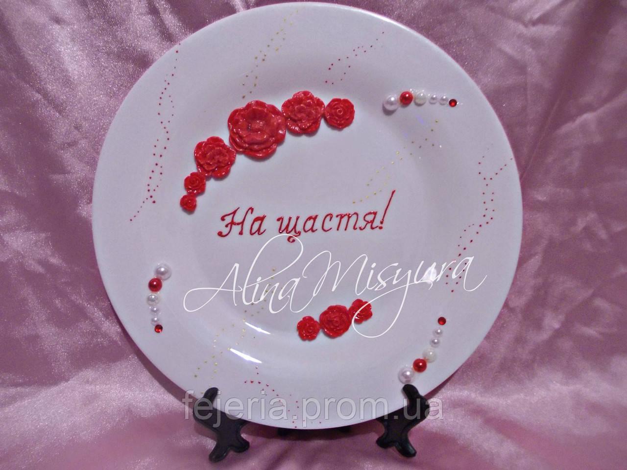 Тарелка На счастье красная