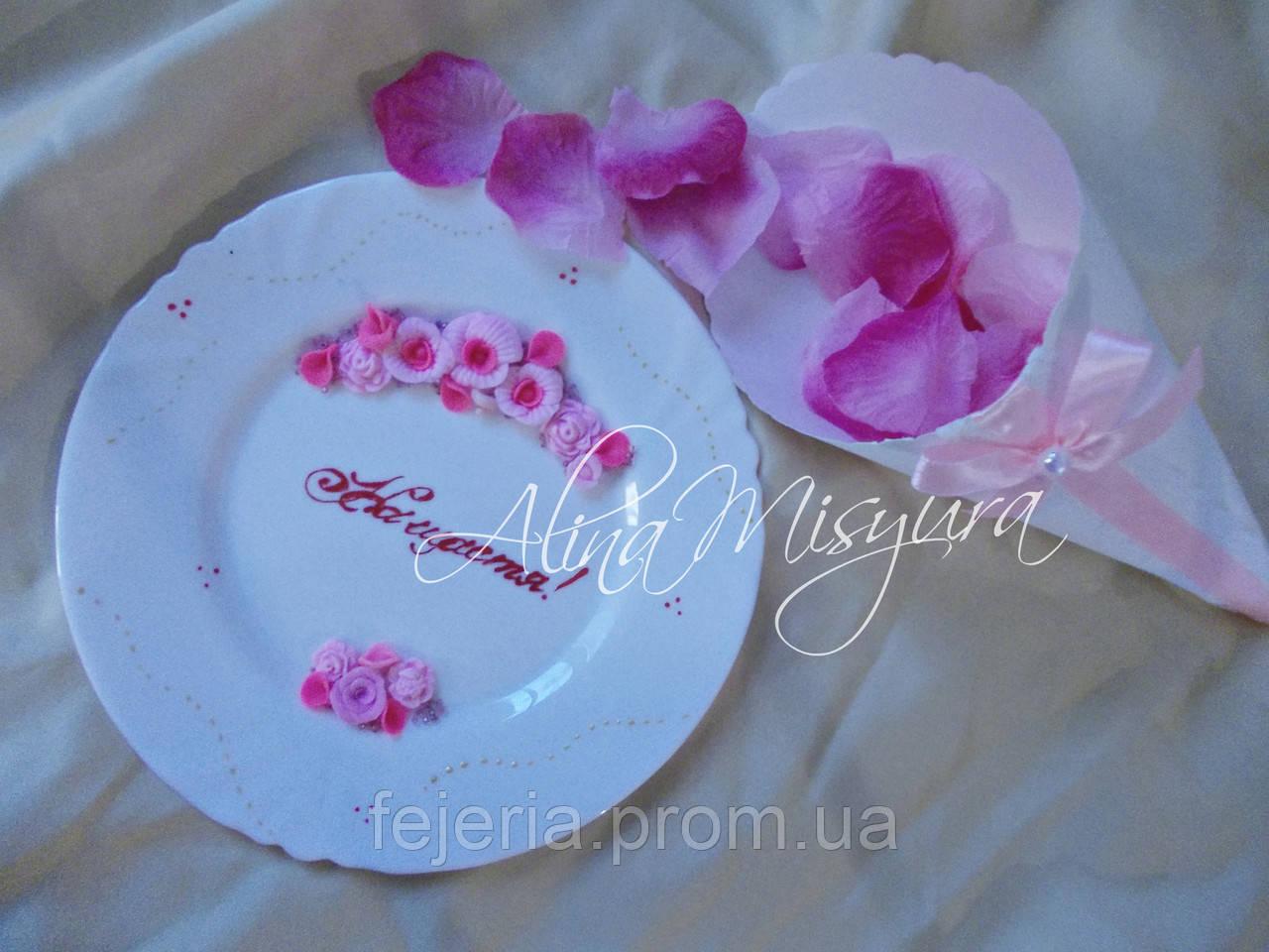 Тарелка На счастье розовая