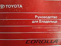 Книга Toyota Corolla E140 Инструкция по эксплуатации