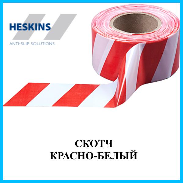 Скотч красно - белый 50 мм Heskins