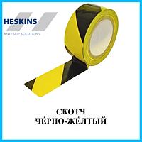 Клейкая лента чёрно-жёлтая 50 мм Heskins