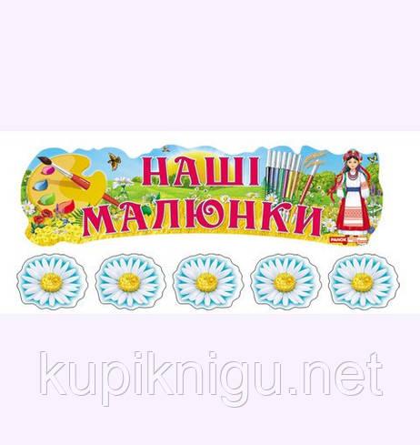 """Наші малюнки """"Україна"""""""