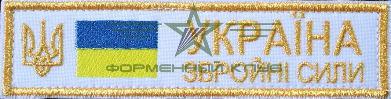 """Нашивка """"Збройні Сили України"""""""
