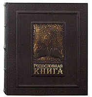 Родословная книга в твердом кожаном переплете
