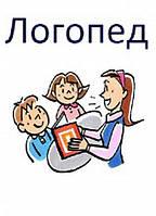 Занятия с логопедом Боярка