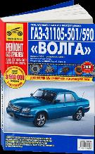 """ГАЗ-31105-501/590 """"ВОЛГА""""  Выпуск с 2005г., рестайлинг в 2007г.   Двигатель Chrysler 2,4 л"""