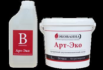 Эпоксидная смола прозрачная. АРТ-ЭКО 2,8кг/комплект