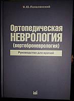 Попелянский Я.Ю. Ортопедическая неврология (вертеброневрология) Руководство для врачей