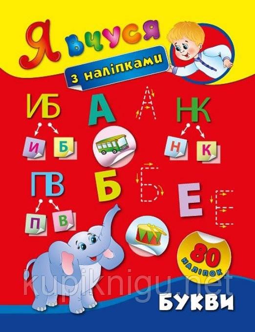 Букви (Я вчуся з наліпками)