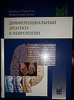 Мументалер М., Бассетти К., Дэтвайлер К. Дифференциальный диагноз в неврологии