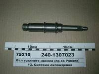 Вал насоса водяного 240-1307023-Г (пр-во Россия)
