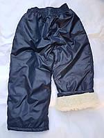 Штаны для мальчика из плащевки на 2-6 лет на овчине синего цвета оптом