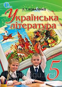 Українська література. 5 клас