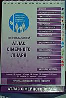 Матюха Л.Ф., Титова Т.А., Процюк О.В., Клименко Л.В. Консультативний атлас сімейного лікаря