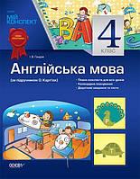 Англійська мова. 4 клас (До підручника «Англійська мова. 4 клас» О.Д. Карп'юк)