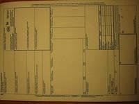 Бланк CMR 6 листов,самокопирка с номером