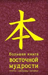 Большая книга восточной мудрости (коричневая)