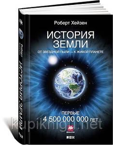 История Земли. От звездной пыли - к живой планете. Первые 4 500 000 000 лет