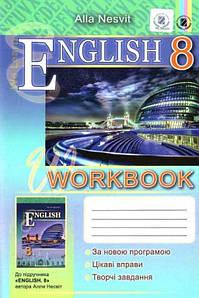 Робочий зошит. Англійська мова. 8 клас