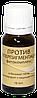 Против гиперпигментации фитокомплекс, 10мл. Зимний уход