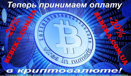 Начинаем прием оплаты в Криптовалюте!