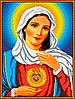Святое Сердце Мария