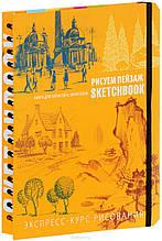 Скетчбук уроки рисования пейзажа экспресс курс оранжевый