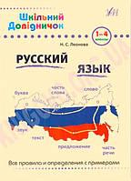 Русский язык. 1-4 классы (Шкільний довідничок)