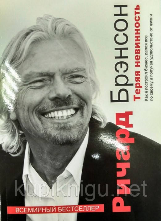 Теряя невинность. Как я построил бизнес, делая все по-своему и получая удовольствие от жизни