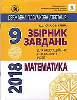 Збірник завдань для атестаційних письмових робіт з математики 9 клас