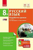 Русский язык 8 (4) класс. Разработки уроков (к учебнику Н. Баландиной, для украинских школ)