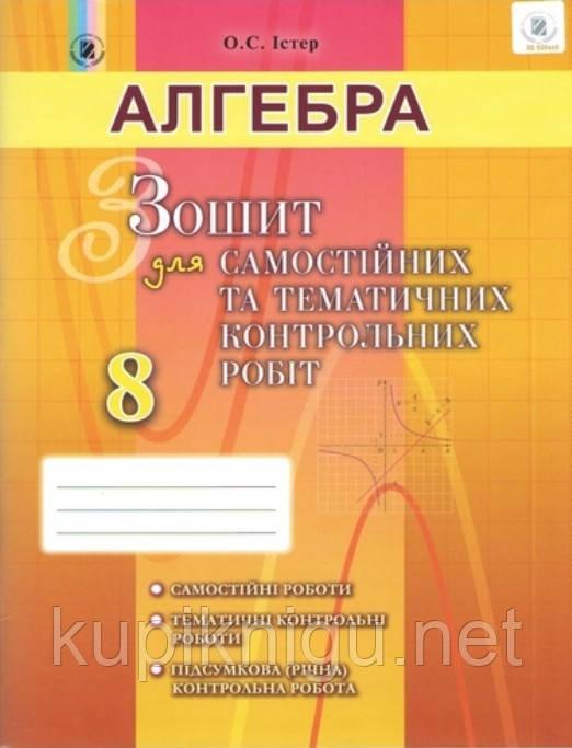 Програма алгебрі нова гдз по 8 істер клас о.с