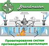 Периодические испытания систем противодымной вентиляции должны производиться