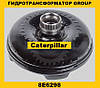 Гидротрансформатор CONVERTER GROUP Caterpillar (Катерпиллер) 8E6298