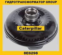 Гидротрансформатор CONVERTER GROUP Caterpillar (Катерпиллер) 8E6298