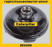Гидротрансформатор CONVERTER GROUP Caterpillar (Катерпиллер) 8E6298, фото 1