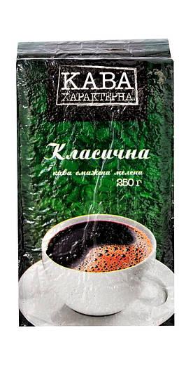 Кава мелена Кава Характерна Класична, 250 г