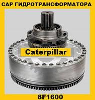 Гидротрансформатор CAP Caterpillar (Катерпиллер) 8F1600